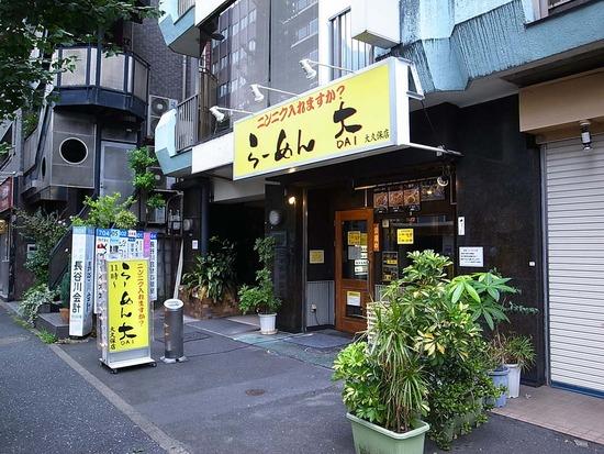 大久保「らーめん大」二郎系に魚粉を追加!