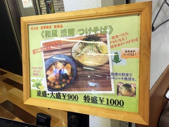 summer_special_menu