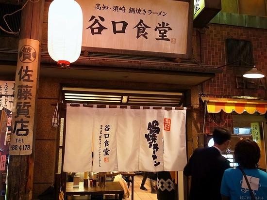 高知須崎鍋焼きラーメン谷口食堂