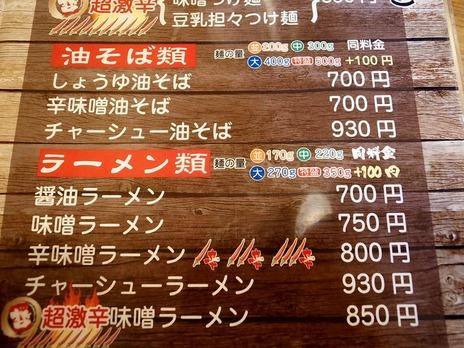 麺屋のメニュー2