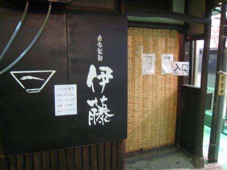 自家製麺伊藤(赤羽)外観