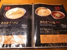 麺匠竹虎(西武新宿)メニュー
