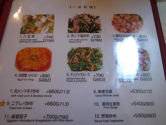 一品料理メニュー3
