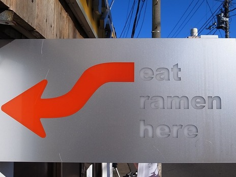 eat_ramen_here