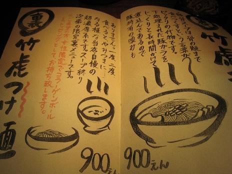 新店麺匠竹虎(新宿歌舞伎町)メニュー説明3