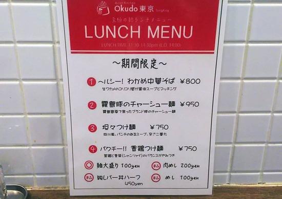 Okudo東京期間限定ランチメニュー