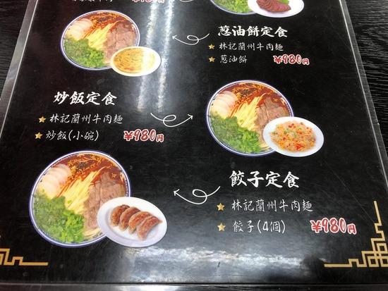 林記蘭州牛肉麺メニュー4