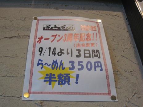ぽっぽっ屋(湯島店)るどるふの案内