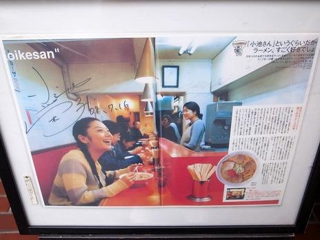小池栄子の第二のおふくろの味!?