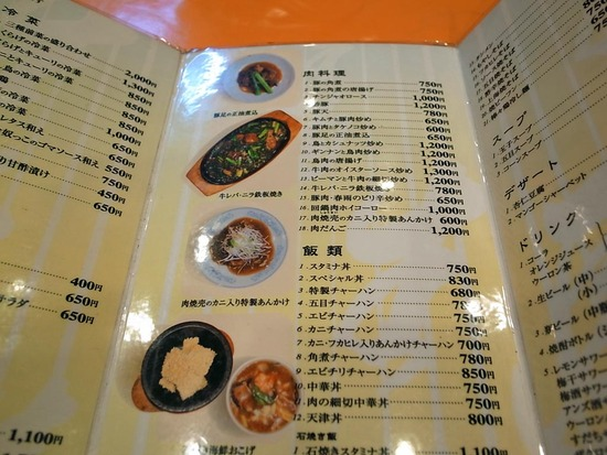 肉・飯類メニュー