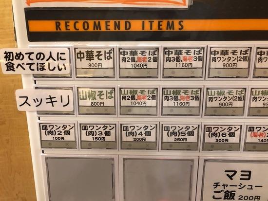 本郷三丁目にし乃メニュー1