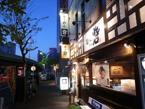 麺の坊砦(神泉)