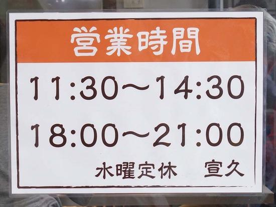 宣久の営業時間