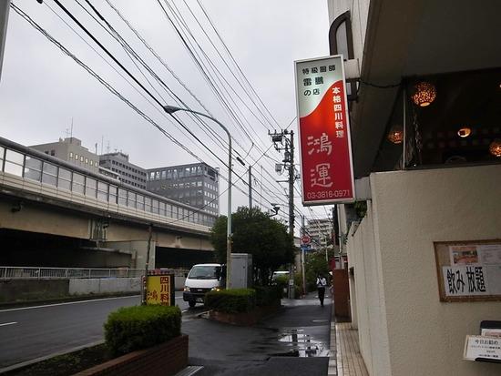 飯田橋「鴻運」