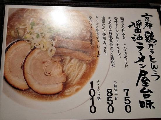 京都鶏ガラとんこつ醤油ラーメン屋台味の説明