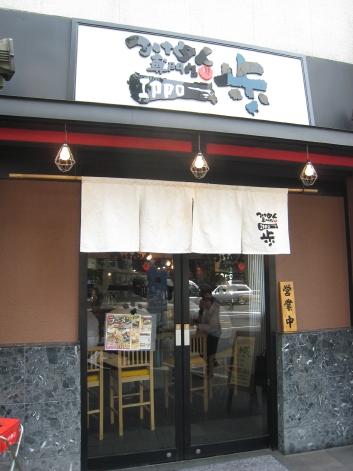 つけ麺専門店一歩200808外観