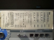 つじ田@飯田橋のメニュー写真