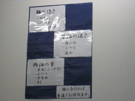 横浜家系豚骨醤油極太麺侍東松原店味の調節ができる
