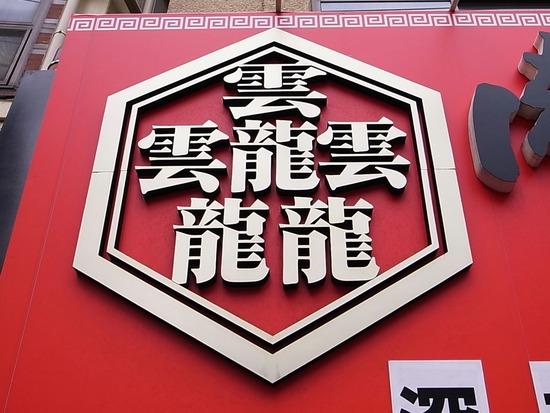 84画の漢字「おとど」が店名