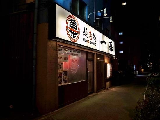 麺恋処一幕@桜上水(甲州街道)