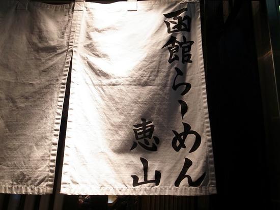函館ラーメン恵山@飯田橋(神楽坂通り)