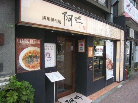 四川坦坦麺阿吽(湯島)外観