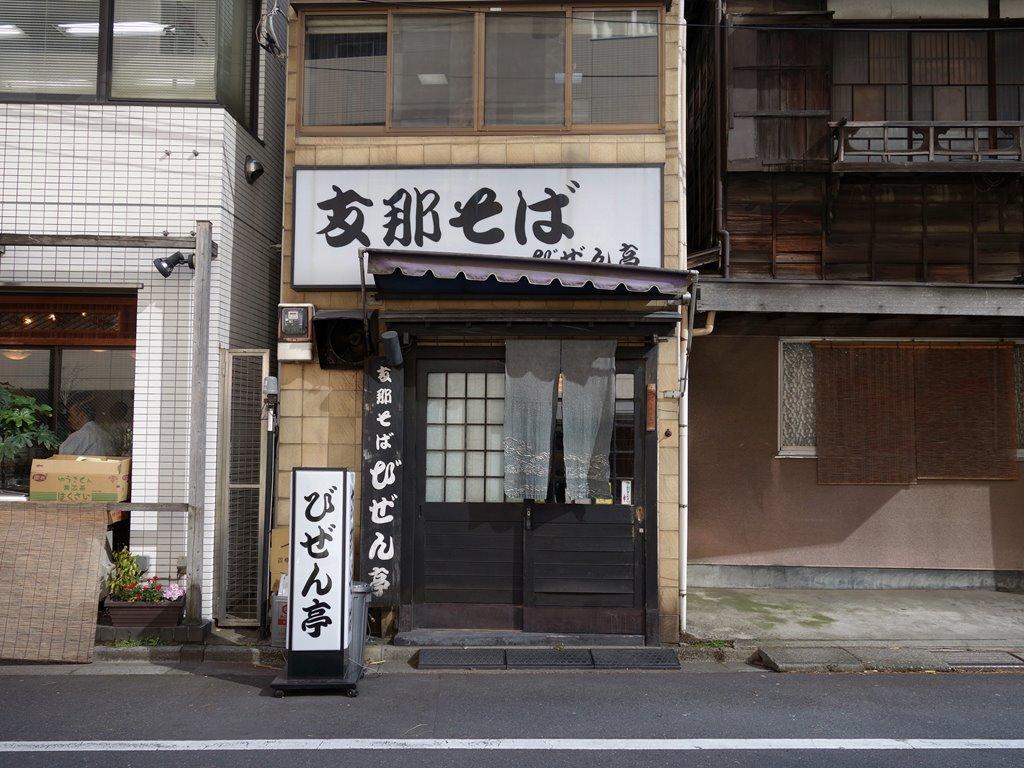 拉麺、らーめん、ラーメン、Ramen - Magazine cover