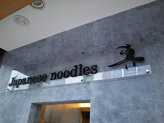 JapaneseNoodles真