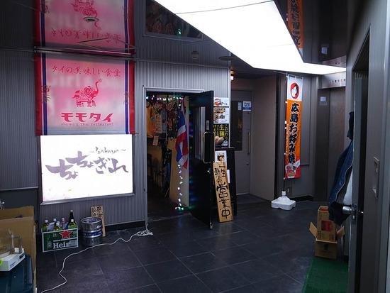 新宿三丁目ちょちょぎれ
