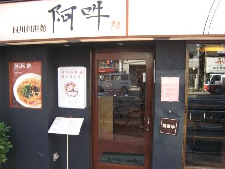 四川坦坦麺阿吽(湯島)三回目外観