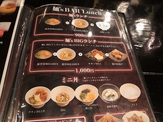 麺'sBARのランチメニュー
