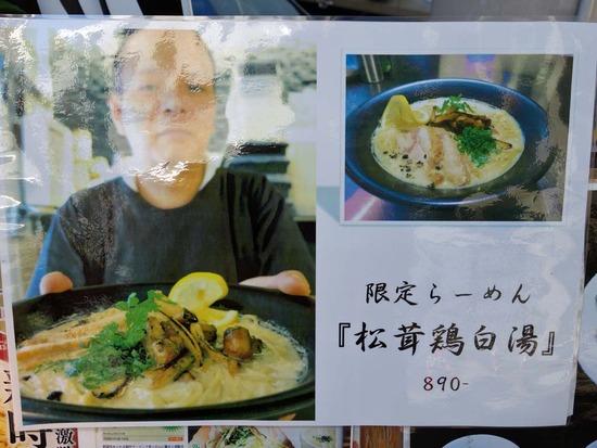 松茸鶏白湯の案内