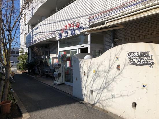 葛西「レストランみつはし」酢辣湯麺