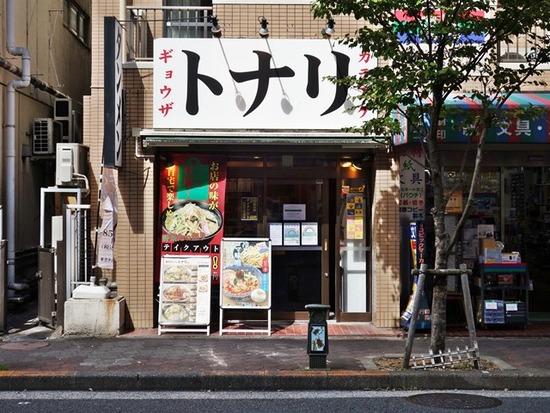 西葛西「トナリ」味噌タンカラ