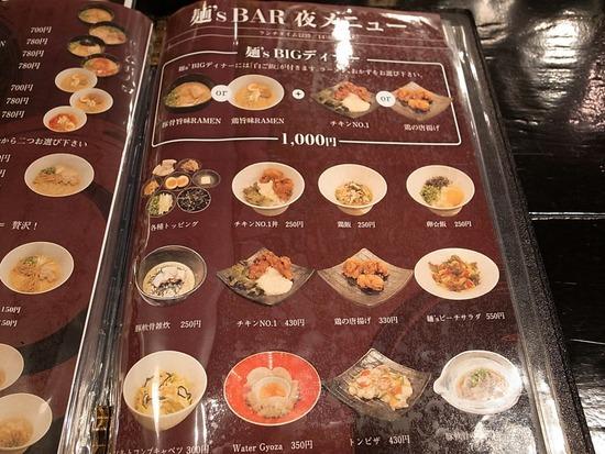 麺'sBAR夜メニュー