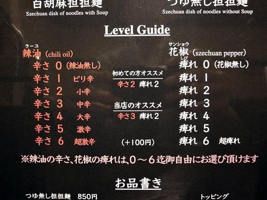 阿吽LevelGuide