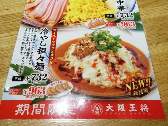 大阪王将夏メニュー