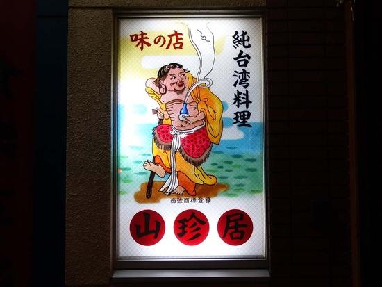 味の店純台湾料理山珍居