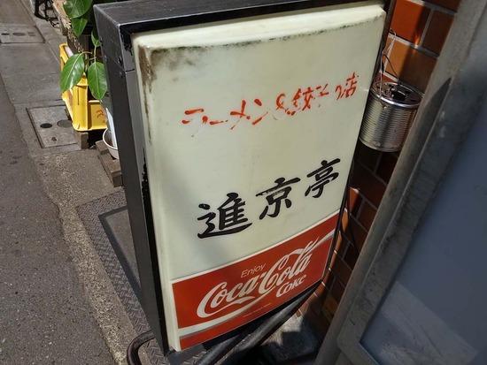 進京亭の看板