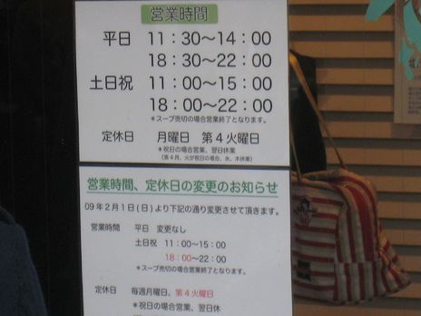 RAMEN CiQUE(南阿佐ヶ谷)営業時間