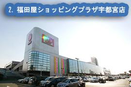 福田屋ショッピングプラザ宇都宮店