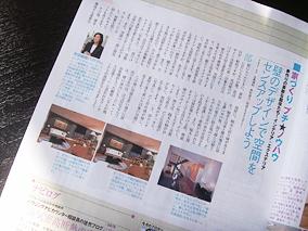 月刊ハウジング02