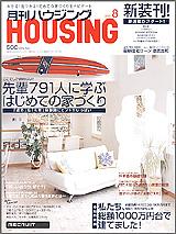 月刊ハウジング2006_8月号_表紙