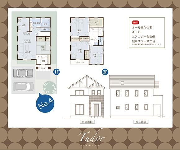 No.4区画【チューダー・スタイル】平・立面図