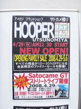 080428 HOOPER 宇都宮店(5)