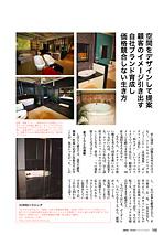 『新建ハウジングプラス1』10月号_P102s