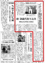 060425 日本経済新聞