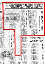 060913 住宅産業新聞s