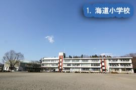 海道小学校