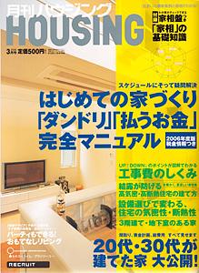 月刊ハウジング2006_3月号_表紙